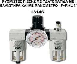 Ρυθμιστής πίεσης υδατοπαγίδα ελαιωτήρας F+R+L1''