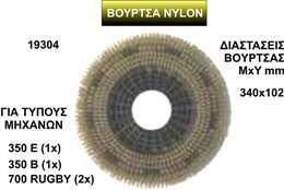 ΒΟΥΡΤΣΑ NYLON ΓΙΑ ΜΗΧΑΝΗ ΠΛΥΣΗΣ ΣΤΕΓΝΩΣΗΣ ΔΙΑΣΤΑΣΕΩΝ 340x102mm