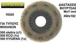 ΒΟΥΡΤΣΑ NYLON ΓΙΑ ΜΗΧΑΝΗ ΠΛΥΣΗΣ ΣΤΕΓΝΩΣΗΣ ΔΙΑΣΤΑΣΕΩΝ 460x102mm