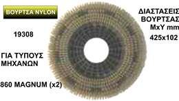 ΒΟΥΡΤΣΑ NYLON ΓΙΑ ΜΗΧΑΝΗ ΠΛΥΣΗΣ ΣΤΕΓΝΩΣΗΣ ΔΙΑΣΤΑΣΕΩΝ 425x102mm