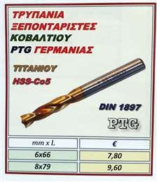 Τρυπάνια πονταρίσματος κοβαλτίου HSS 6mm x 66L