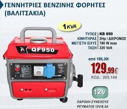 ΓΕΝΝΗΤΡΙΑ ΒΕΝΖΙΝΗΣ ΦΟΡΗΤΗ (ΒΑΛΙΤΣΑΚΙ) KB950