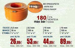Λάστιχο 50m 8,5mm