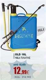 Ψεκαστήρας πλάτης OLD-16L