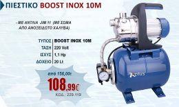Πιεστικό Boost Inox 10M