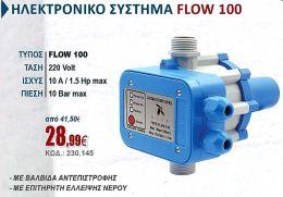 Ηλεκτρονικό σύστημα FLOW 100