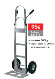 Καρότσι μεταφοράς Αλουμινίου 300kg