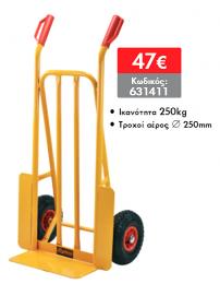 Καρότσι μεταφοράς 250kg