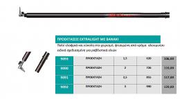 Προέκταση για ελαιοραβδιστικά με βανάκι 1.5m  Lisam Extralight