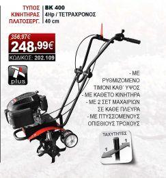 Σκαπτικό βενζίνης BK400 4Hp