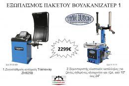 ΠΑΚΕΤΟ ΕΞΟΠΛΙΣΜΟΥ ΒΟΥΛΚΑΝΙΖΑΤΕΡ 1