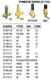 ρυθμιστες πιεσης BY PASS    (VB 130,PULSAR, HM, K3. KR100, S1, VB75, PULSAR+ΠΡΕΣΟΣΤΑΤΗΣ,  ΤΙΜΑΧ, VB200, VΒ350, VΒ53)