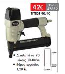 Καρφωτικο Αέρος δίχαλο τύπου 90/40
