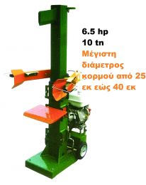 Σχίστης κορμών brecsia κάθετος 10 τόνων με βενζινοκινητήρα 6.5hp brecsia italy