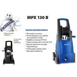 Ηλεκτρικό Πλυστικό Κρύου Νερού Υψηλής Πίεσης Michelin MPX130B 1.7kW