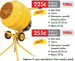 Ηλεκτρική Μπετονιέρα 135Lt/550W