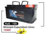 Μπαταρία ευρωπαϊκου τύπου 100AH