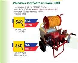 Ψεκαστικό τροχήλατο 100lit 6.5hp 40bar 35 lit με ανέμη και λάστιχο