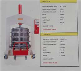 Σταφυλοπιεστήριο ηλεκτρουδραυλικό 220v με κάδο inox 212lt