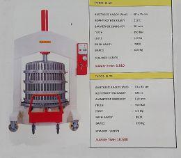 Σταφυλοπιεστήριο ηλεκτρουδραυλικό 220v με κάδο inox 326Lt