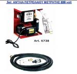 SET ΑΝΤΛΙΑ ΠΕΤΡΕΛΑΙΟΥ ΜΕΤΡΗΤΗΣ 220 volt