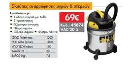 Σκούπα αναρρόφησης υγρών κ στερεών LAVOR VAC 20 S