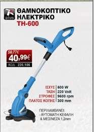 Θαμνοκοπτικό ηλεκτρικό TH-600