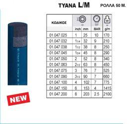 Σωλήνας - Μάνικα αγροτικής χρήσης TYANA L/M