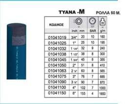 Σωλήνας - Μάνικα αγροτικής χρήσης TYANA M
