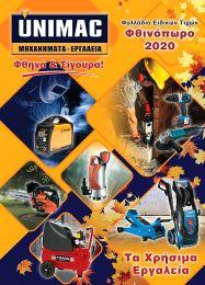 Φυλλάδιο Ειδικών Τιμών Φθινόπωρο 2020