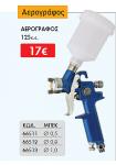 ΑΕΡΟΓΡΑΦΟΣ 125c.c. ΜΠΕΚ  0,5