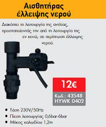 Αισθητήρας έλλειψης νερού HYWK 0402