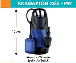 Αντλία ακαθάρτων XGS-400PW , 400WATT
