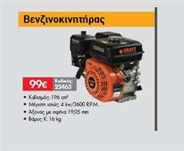 Βενζινοκινητήρας KRAFT 196cm³ 23463