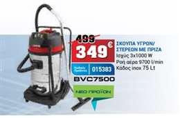 ΣΚΟΥΠΑ ΥΓΡΩΝ/ ΣΤΕΡΕΩΝ ΜΕ ΠΡΙΖΑ 3Χ1000 WATT BVC7500