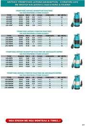 Αντλίες υποβρύχιες lepono ακάθαρτων λυμάτων 220V, με φλοτέρ και διπλή έξοδο επάνω και πλαινή 0003/1