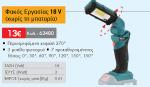 Φακός Εργασίας 18 V (χωρίς τη μπαταρία)