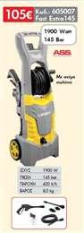 Πλυστικό μηχάνημα Υψηλής πίεσης LAVOR Fast Extra 145