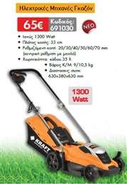 Ηλεκτρική μηχανή γκαζόν 1300Watt KRAFT 691030