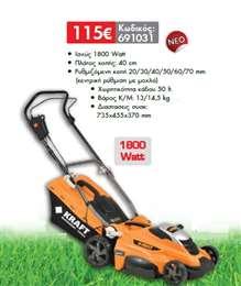 Ηλεκτρική μηχανή γκαζόν 1800Watt KRAFT 691031