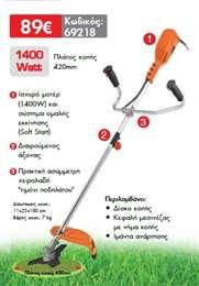 Ηλεκτρικό Θαμνοκοπτικό 1400Watt KRAFT 69218