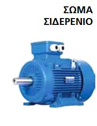 Ηλεκτροκινητήρας τριφασικός τύπου MEC80 , αξονας 19 - 6 , 1 HP