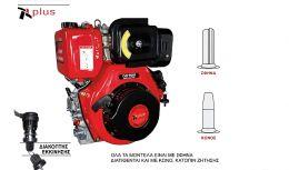 Κινητήρας Πετρελαίου 7hp με μίζα LD 178 E