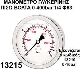 Mανόμετρο γλυκερίνης πίσω βόλτα 1/4 Φ63 0-400bar