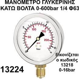 Mανόμετρο γλυκερίνης κάτω βόλτα 1/4 Φ63 0-600bar