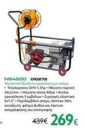 NS4500 - Τετράχρονο ψεκαστικό 5.5hp 36lit/min