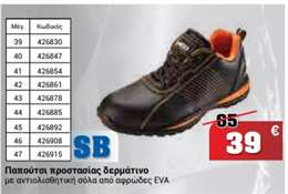 Παπούτσι προστασίας δερμάτινο με αντιολισθητική σόλα από αφρώδες EVA