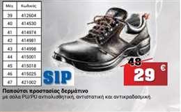 Παπούτσι προστασίας δερμάτινο με σόλα PU/PU