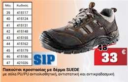 Παπούτσι προστασίας με δέρμα SUEDE