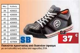 Παπούτσι προστασίας από διαπνέον ύφασμα